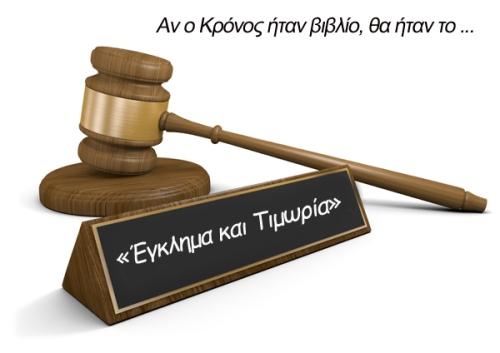 kronos_eglima_kai_timoria